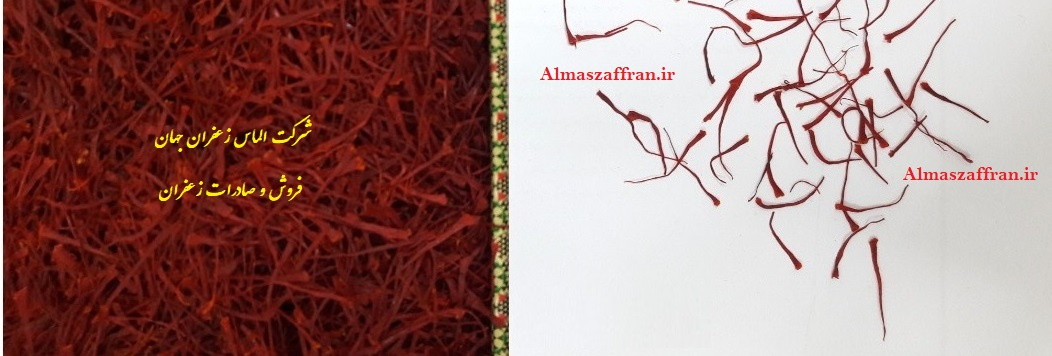 consumed Saffron sale price