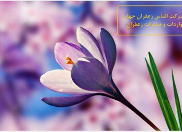 Price of saffron per gram in Tehran